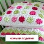 на подушки