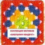 Бабушкин квадрат-указатель